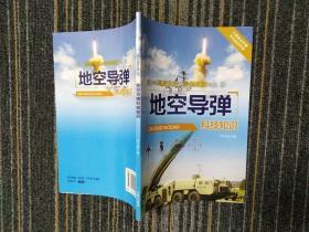 地空导弹 科技知识