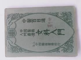 中医百日通 中国医药入门丛书 女科入门