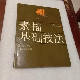 素描基础技法:美术教材丛书(蔡亮  张自疑著  浙江美术学院出版社)