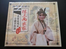 【曲剧】陈三两出家   2VCD(未拆封)