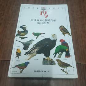 鸟:全世界800多种鸟的彩色图鉴(6-1)