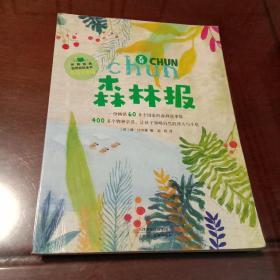 森林报·春册(彩绘注音版 世界经典自然百科全书)