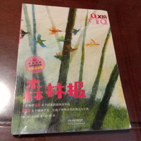 森林报·夏册(彩绘注音版 世界经典自然百科全书)