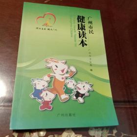 广州市民健康读本