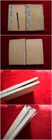 老子解义上下篇(二册全)【日本大正13年(1924)东京明治书院出版。原装二厚册。线装本。】