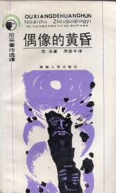 《偶像的黄昏(或:怎样用铁锤作哲学思考)》【1987年一版一印】