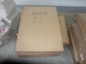 解放军报  4开原版原报合订本(1976年1-- 12月份 全年全 , 单月合订 共12本合售)