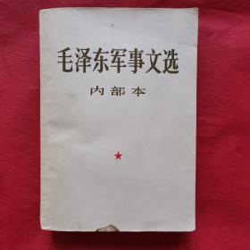 毛泽东军事文选(内部本)一版一印