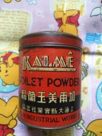 民国时期上海大新实业社出品的加尔美玉兰粉(即爽身粉)铁罐