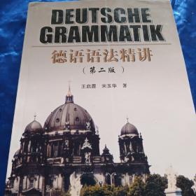 德语语法精讲(第二版)