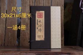 《水浒传》一函4册全套,增补精校,四大名著之首,品相极好原函原套。内容涵盖逼上梁山、人物表现、事迹到没落等内容,尺寸如图
