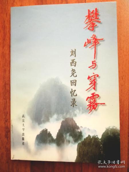攀峰与穿雾:刘西尧回忆录