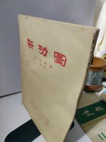 新功图(七场歌剧)-初稿--歌唱伟大的共产主义战士王士栋(16开油印本 )