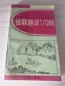 佳联趣谈170则 荣斌选编
