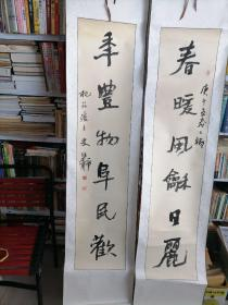 中国书法家协会会员<史维静>书法对联,已装裱