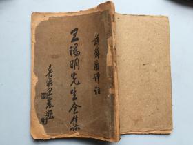 《王阳明先生全集》(卷28-卷31)