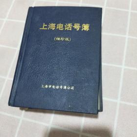 上海电话号薄《袖珍版》