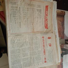老报纸——华纺(华东纺织工学院院刊)1981-10-6日院庆专刊