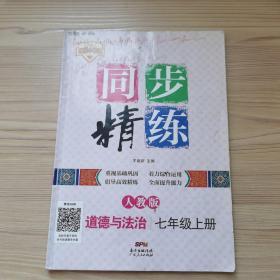 名师小课堂同步精练人教版道德与法治七年级上册