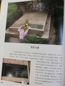 彩印:南京市、中国乡村教育先驱黄质夫、著名书法家刘浚川、黄质夫 (1896年-1963年),江苏仪征人。中国乡村教育先驱之一。