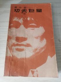李小龙——功夫巨星