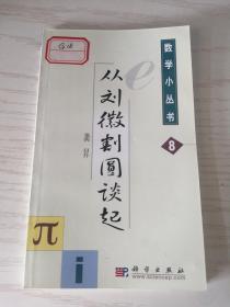 数学小丛书8:从刘徽割圆谈起 龚昇