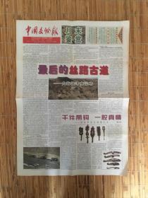 中国文物报2000年2月29日第2期总第14期