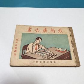最新广告画(民国时期广告画)正版现货,品佳,1版1印