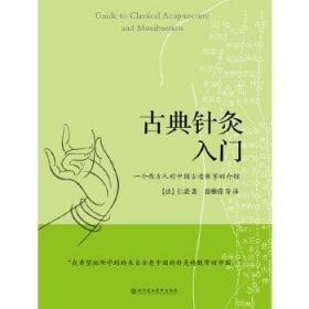 古典针灸入门:一个西方人对中国失传古老医学的介绍