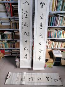 己装裱3幅<中国书法家协会会员崔长武>书法作品