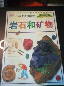 小探索者科普系列--岩石和矿物