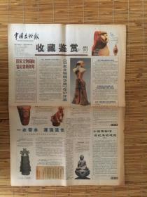 中国文物报【收藏鉴赏周刊】第3期2001年1月21日第0878期【4开8版】