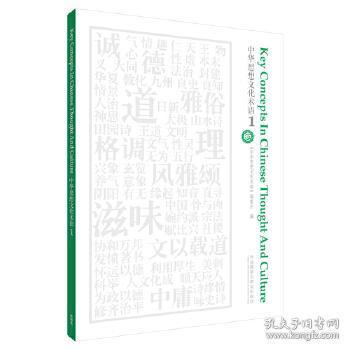 中华思想文化术语1