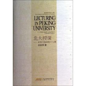 余秋雨学术六卷·北大授课:中华文化的四十七课