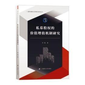 全新正版图书 私募股权的价值增值机制研究 李曜 上海财经大学出版社有限公司 9787564236830书海情深图书专营店