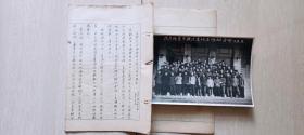 """李立三""""关于工人运动与工会工作的报告""""手稿及北京群众文化工作组照片"""