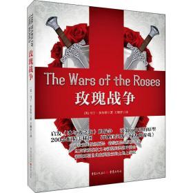 玫瑰战争 重庆出版社 (英)马丁·多尔蒂 著 王顺君 译 外国军事   正版全新图书籍Book