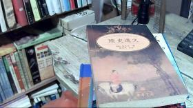 隋史遗文/中华古典小说名著普及文库