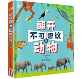 DK翻开不可思议的动物 [7-10岁]