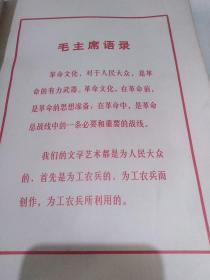 草命现代京剧红灯记总谱