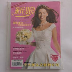 新娘  2007年7月  创刊号
