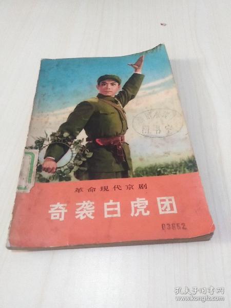 革命现代京剧奇袭白虎团