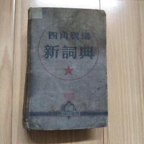 四角号码新词典  解放初期
