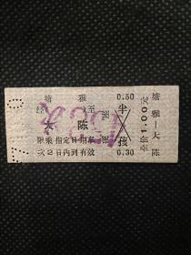 老火车票:塘雅~大陈