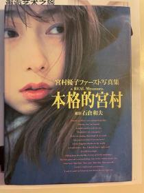 日版 明星 4048527886 宫村优子ファースト写真集 本格的宫村 – 1997年1月1日初版绝版不议价不包邮