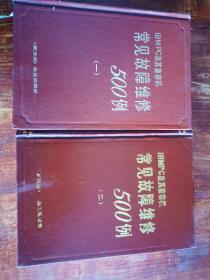 IBMPC及其兼容机 常见故障维修500例(一,二)两册合售