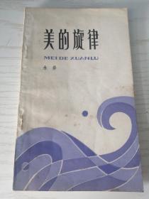 美的旋律 木斧 江苏人民出版社