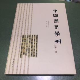 中国简帛学刊(第二辑)