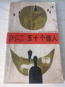 五十个怪人:散文译丛 卡内蒂