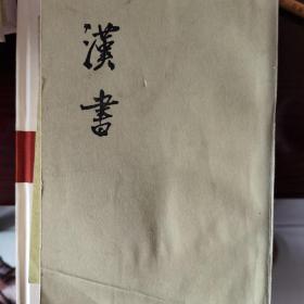汉书 全十二册